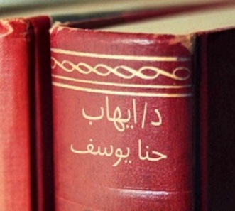 د/ايهاب حنا يوسف          urodreams