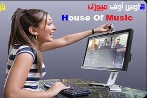 دردشة مرئية مصرية, دردشة مرئية, دردشة كاميرا ومايك ,دردشة مرئية سكسية, دردشة مرئية جنسية, دردشة مرئية مجانية, هاوس أوف ميوزك