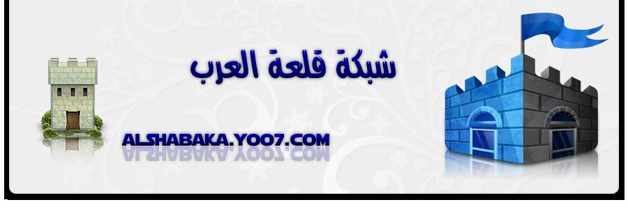 شبكة قلعة العرب