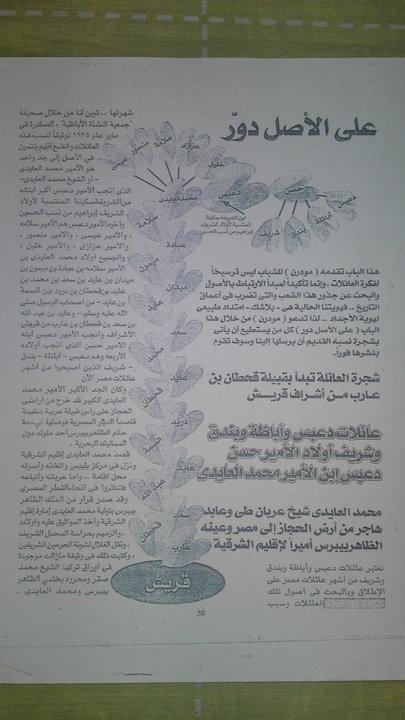 قبيلة العايد الجذامية النسابون العرب