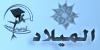 اعياد الميلاد