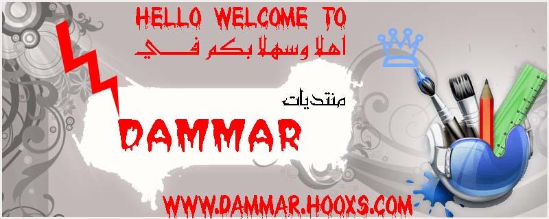 dammar