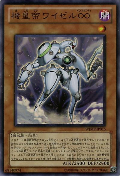 machine emperor
