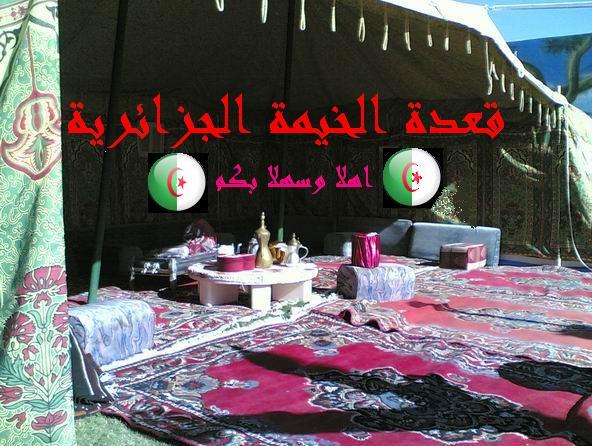 قعدة الخيمة الجزائرية