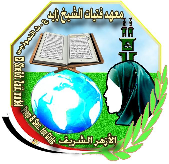 منتدي معهد فتيات الشيخ زايد الازهري  ع ث  النموذجي