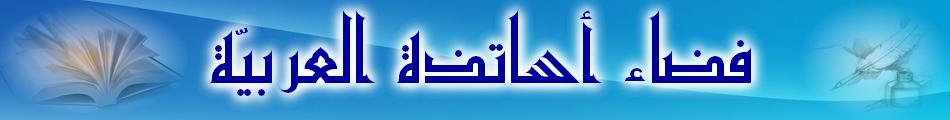 فضاء أساتذة العربيّة بصفاقس