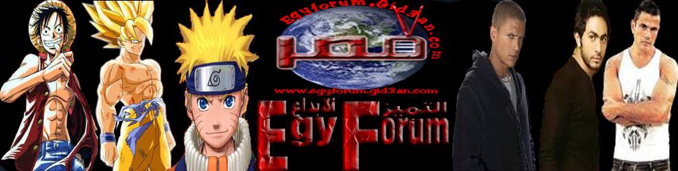 EgyForum العاب برامج اغانى افلام فوتوشوب