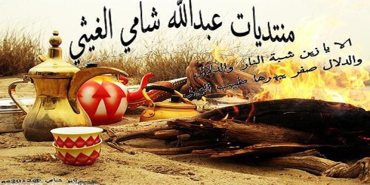 منتديات عبدالله شامي الغيثي