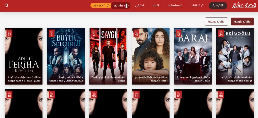 موقع قصة عشق 3esk.tv لمشاهدة احدث المسلسلات التركية اون لاين